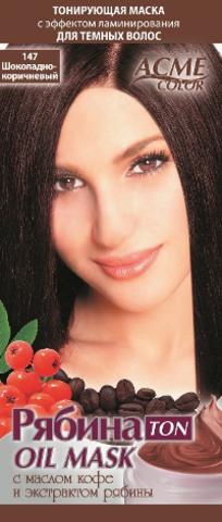 Рябина Ton Oil Mask Маска тонирующая для волос тон 147 Шоколадно-коричневый 30мл