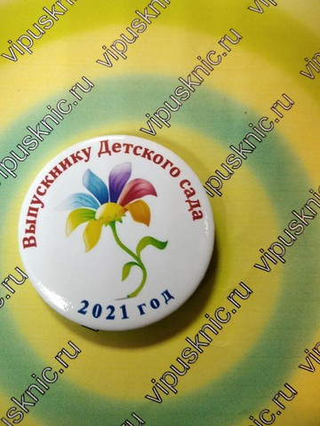 Значок «Выпускник детского сада 2021 г.» (цветочек)