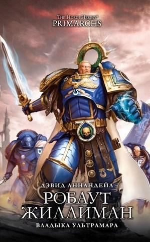 Warhammer 40000. Робаут Жиллиман. Владыка Ультрамара
