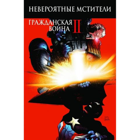 Невероятные Мстители: Гражданская Война II