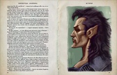 The Elder Scrolls 5: Skyrim. Хроники