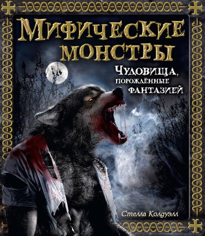 Мифические монстры. Чудовища, порожденные фантазией