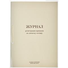 Бух книги Журнал регистрации приказов по личному СОСТАВУ, 64л.