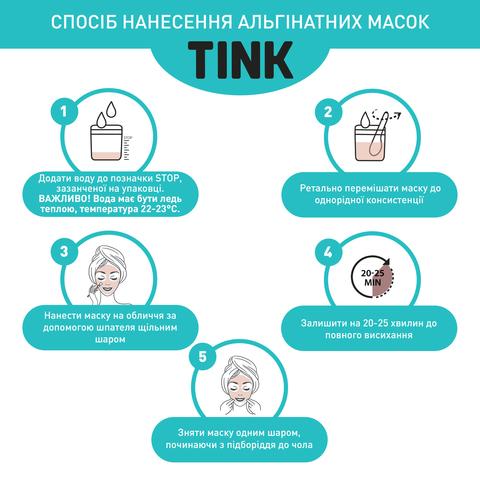 Маска альгинатная питательная Кокос-Масло и пудра кокоса Tink 15 г (6)