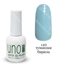 Гель-лак UNO № 149, Туманная бирюза, Misty turquoise, 12 мл