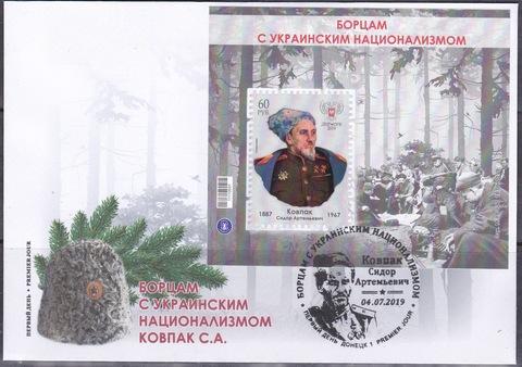 Почта ДНР (2019 07.05.) Ковпак С.А.-КПД
