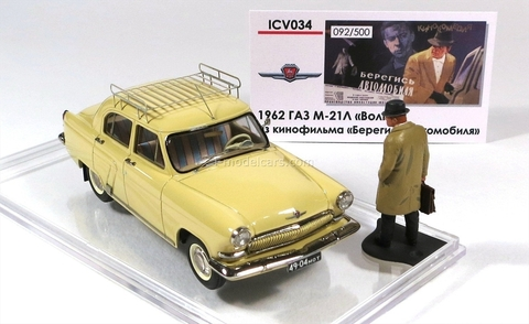 GAZ-21L Volga movie Beware of the Car and figure Yuri Detochkin 1:43 ICV034