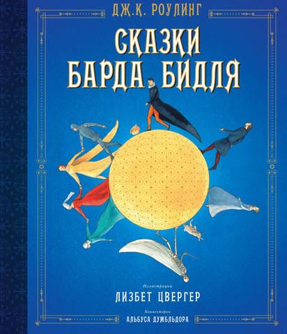 Сказки барда Бидля (иллюстрации Лизбет Цвергер)