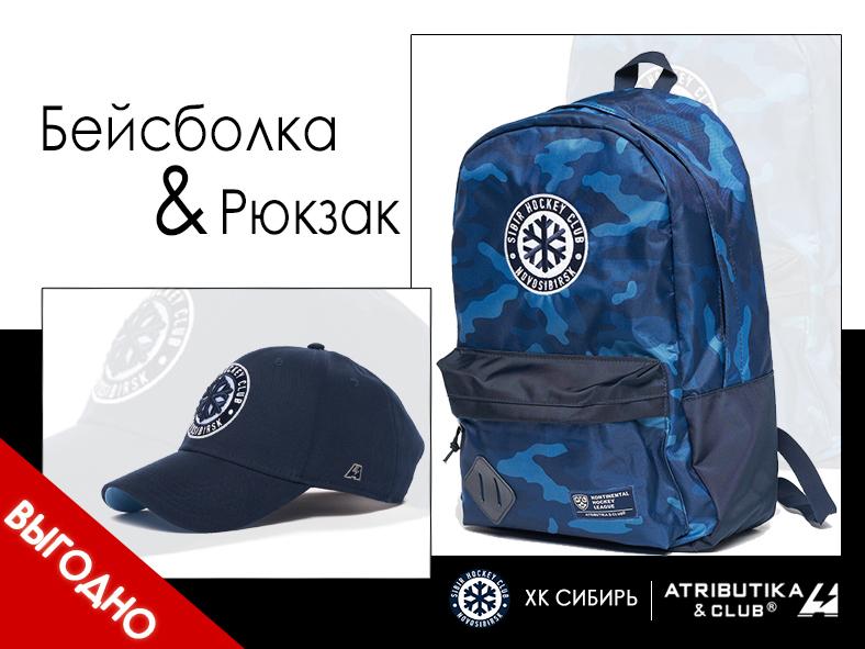 Комплект ХК Сибирь (бейсболка подростковая и рюкзак)