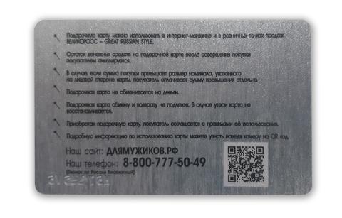 Подарочные карты «Великоросс» на 3000 рублей