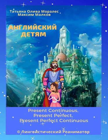 Английский детям. Present Continuous, Present Perfect, Present Perfect Continuous. © Лингвистический Реаниматор