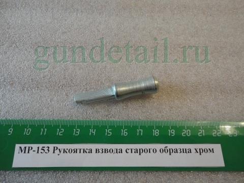 рукоятка старого образца мр153 хром