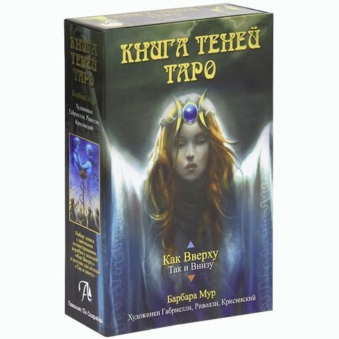 Карты Таро Книга Теней том 1
