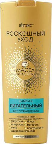 Витекс РОСКОШНЫЙ УХОД 7 масел красоты Шампунь питательный для всех типов волос 500мл