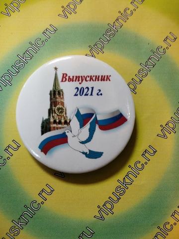 Значок «Выпускник 2021» Диаметр 56мм (кремль)