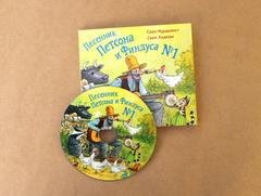 CD «Песенник Петсона и Финдуса №1»