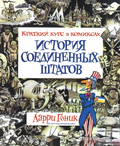 История Соединенных Штатов. Краткий курс в комиксах