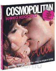 Cosmopolitan. Книга красоты