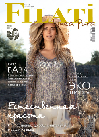 Журнал LINEA PURA #12