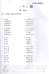 Guide to the New HSK Test (Level 5)