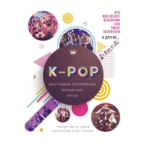 K-POP. Биографии популярных корейских групп