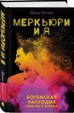 Меркьюри и Я. Богемская Рапсодия: Любовь и Котики / Джим Хаттон