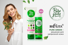 Комплекс ухода за лицом PURE GREEN для жирной, комбинированной и проблемной кожи