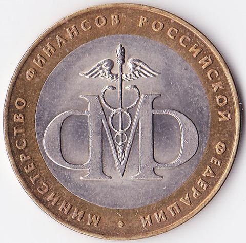 10 рублей 2002 МинФин