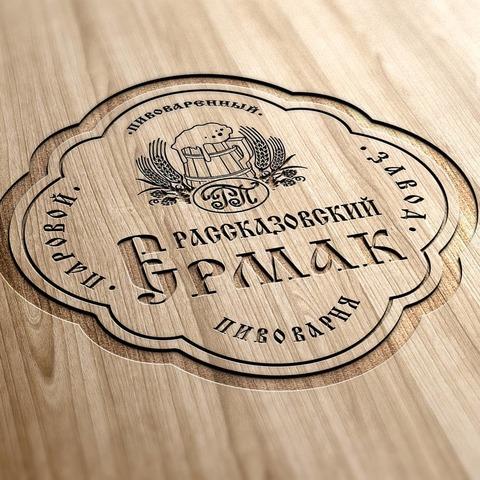 Логотип для пивоварни Рассказовский Ермак