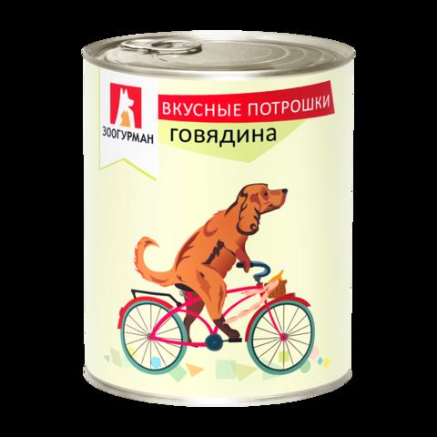 Зоогурман Вкусные потрошки Консервы для собак с говядиной