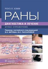 Раны: диагностика и лечение. Атлас-справочник