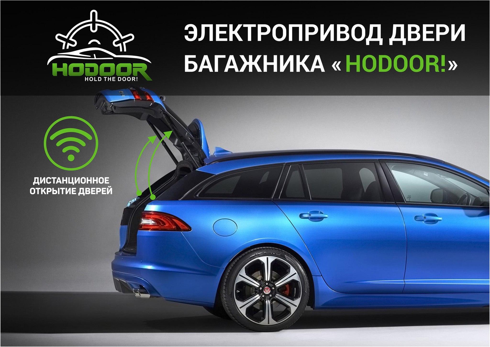 Электропривод багажника HODOOR