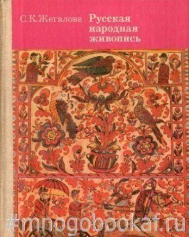 Русская народная живопись