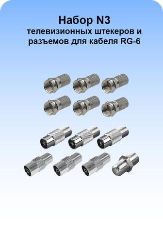 Набор N3 телевизионных штекеров и разъемов для ремонта телевизионного кабеля RG-6