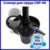 Скиммер для пруда SunSun CSP-40