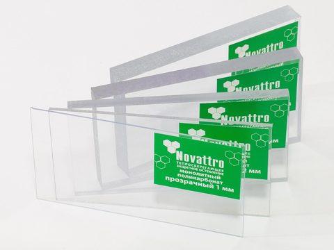 Монолитный поликарбонат Novattro прозрачный 1,25х2,05х1 мм