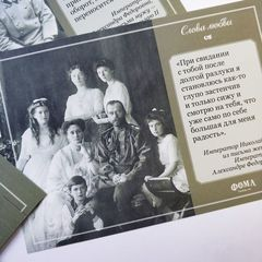 12 ретро почтовых открыток «Император Николай II и императрица Александра Федоровна. Письма друг другу. Слова любви» в наборе