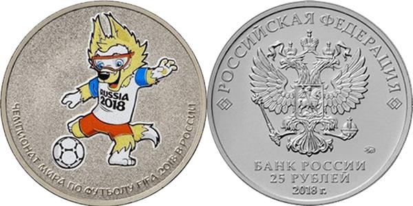 25 рублей 2018 года - Талисман Волк Забивака ЧМ 2018 (цветная). В блистере.