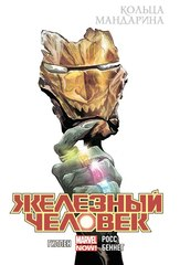 Железный Человек. Том 5. Кольца Мандарина
