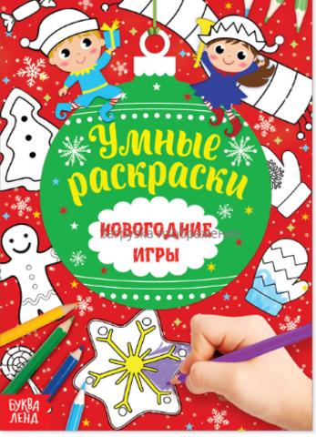 071-3249 Книга с заданиями «Новогодние игры. Умные раскраски», 16 стр.