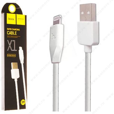 Кабель Hoco X1 Lightning to USB 3.0 метр белый