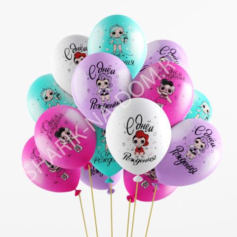 Шарики на День Рождения Шары с гелием куклы С ДР Воздушные_шары_Куклы_Лол.jpg