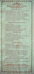 Инструкция перед использованием бондарных изделий