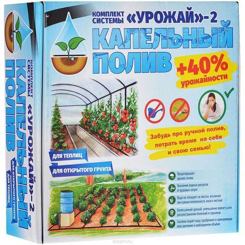Капельный полив Урожай-2 от емкости для 40-50 кв.м (или 6 грядок по 10 м)