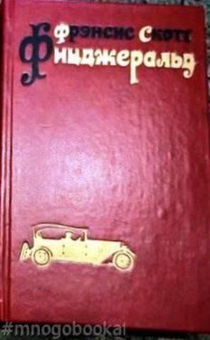 Избранные произведения в 3-х томах. Том 3
