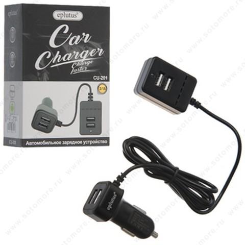 Автомобильная зарядка Eplutus CU-201 2xUSB 2.1A 5V + провод 2*USB 1 м черный