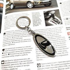 Брелок Лада (Ваз) для ключей автомобиля с логотипом