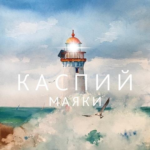 Каспий – Маяки (Digital)