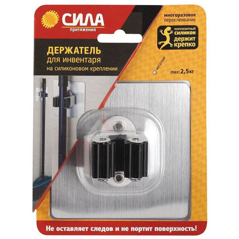Держатель для инвентаря на силиконовом креплении Сила металлик 10x10 см нагрузка до 2.5 кг