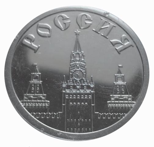 Медаль Отечественная война Победа Орден Россия Кремль. Серебро